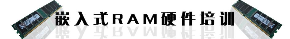 交航RAM培训教育