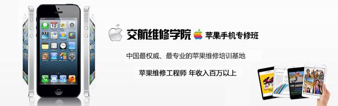 苹果手机专修班