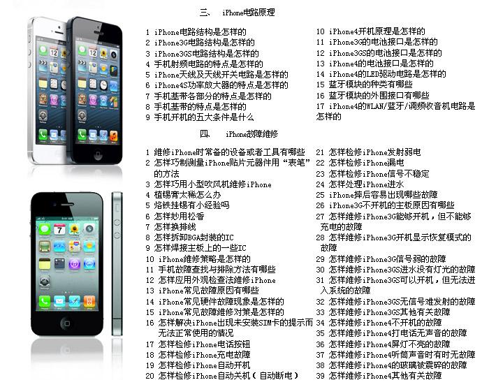 iphone手机维修培训