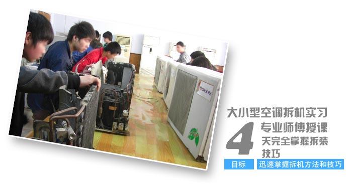 家电空调高级实习班