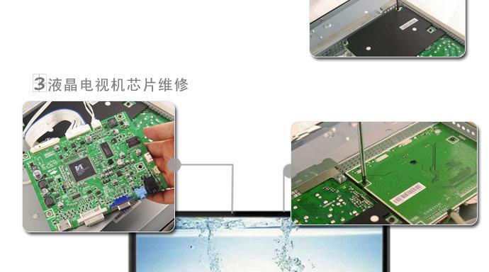 液晶电视机维修培训