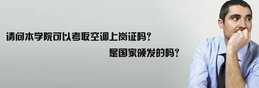 请问本学院可以考取空调上岗证吗?是国家颁发的吗?