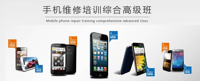 手机维修培训综合班